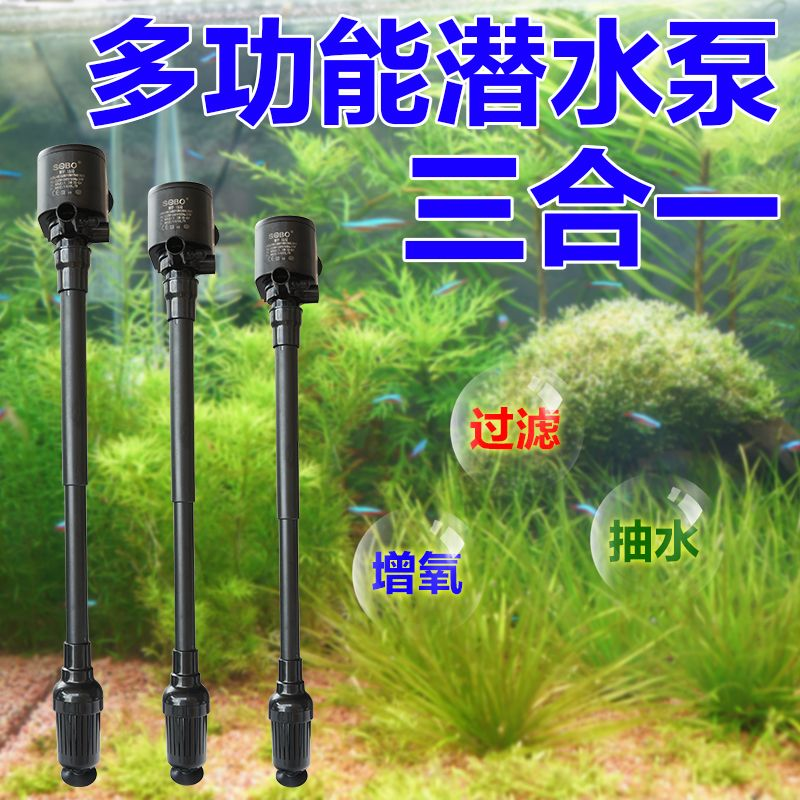 Sobo gusongbao triple aquarium fish tank submersible pumps aquarium fish tank filter pump oxygen injection 2 0W30W40W pumping water pump