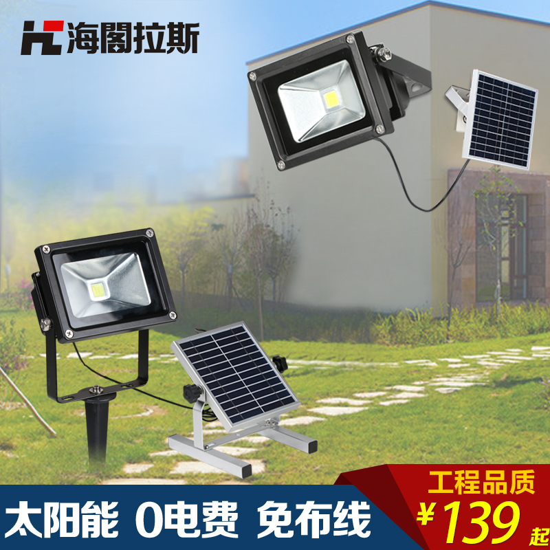 Solar plug to plug the lamp spotlights projection lamp street lights wall lights home garden lights outdoor lawn light waterproof