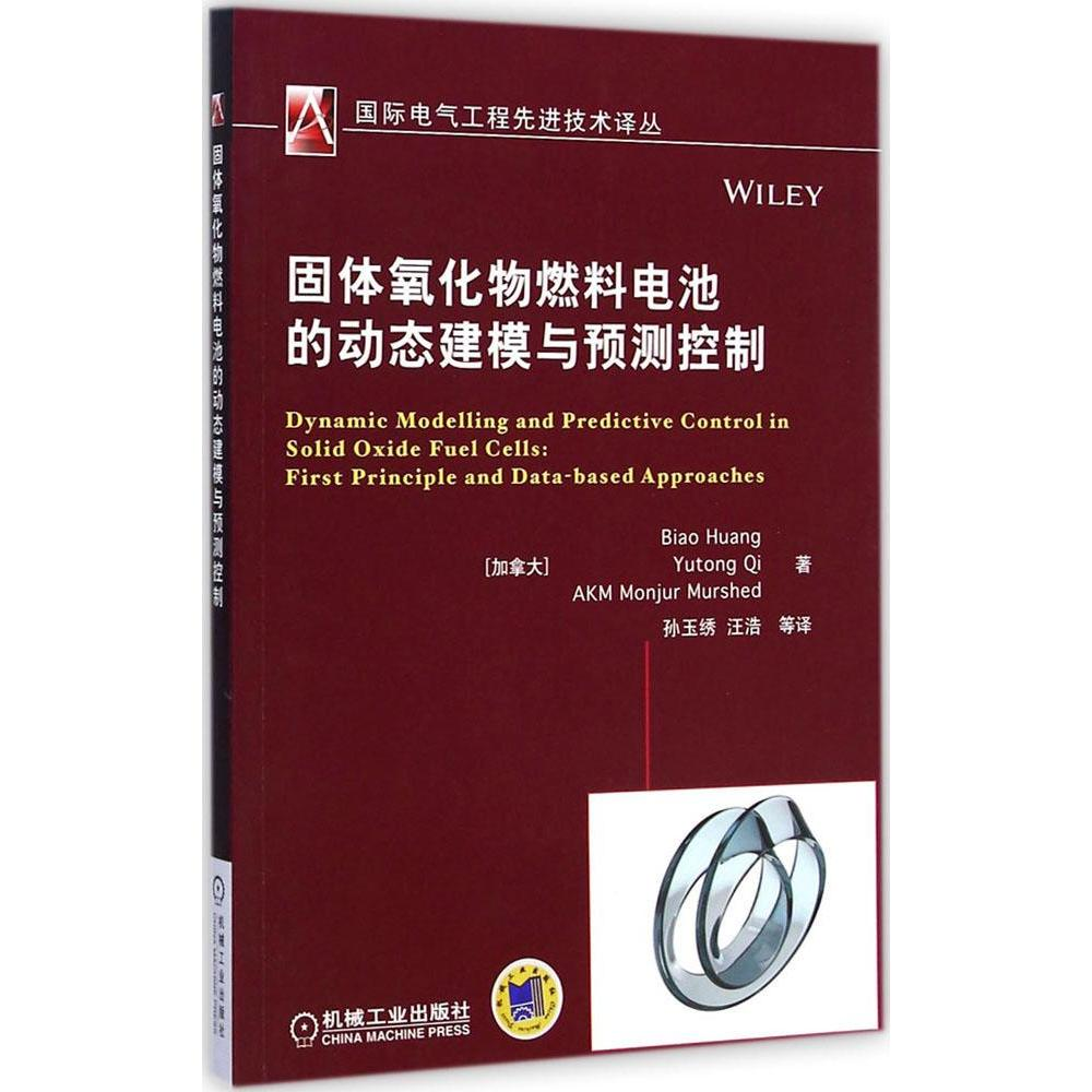 Solid oxide fuel cell of the dynamic modeling and predictive control selling books genuine chemical