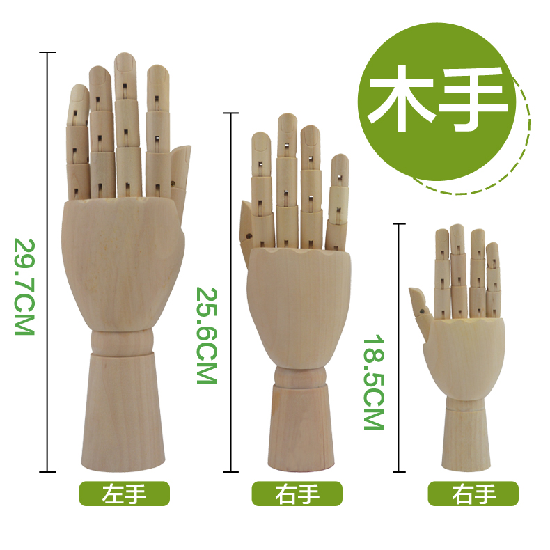 Solid wood sketch comic muren muren sketch model wooden hand joints wooden hand model 12 inch puppets