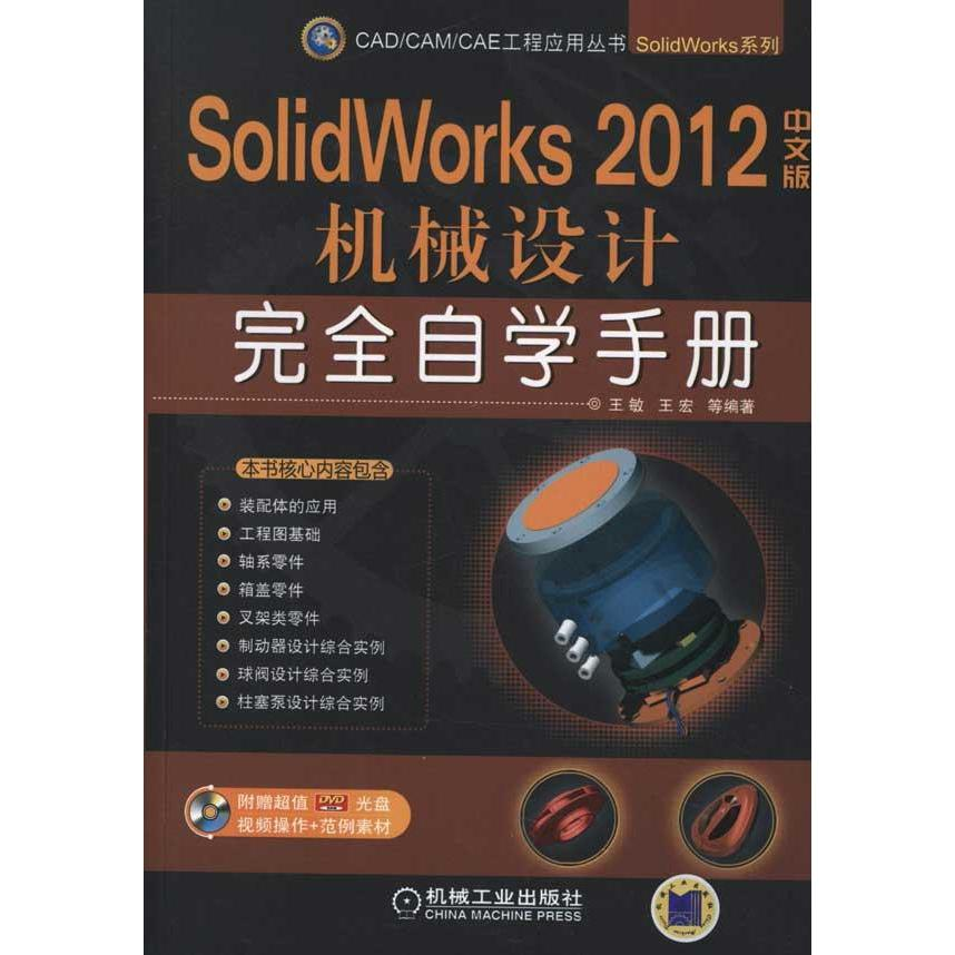 Solidworks 2012 chinese version of mechanical design is completely self-study manual selling computer books
