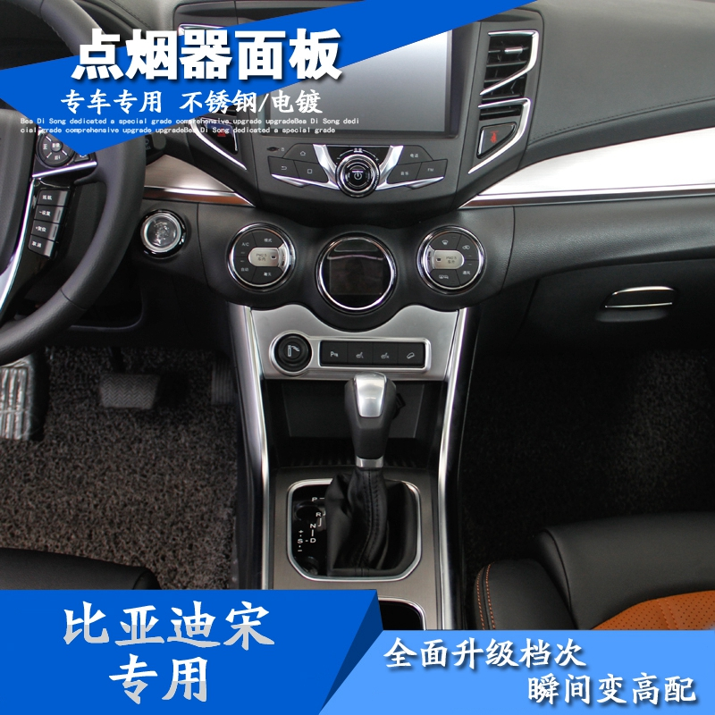 Song dedicated byd car cigarette lighter cigarette lighter cover in the control panel box modified special decorative pieces song