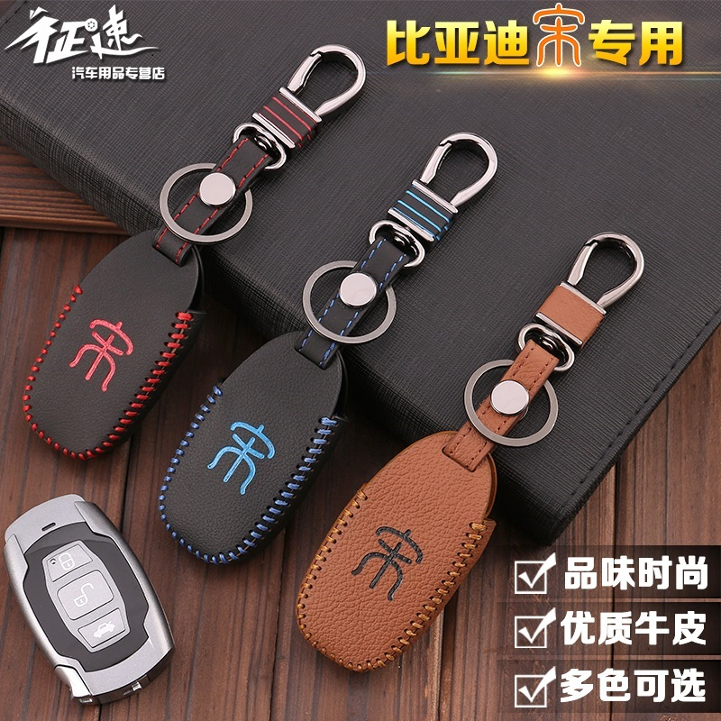 Song yuan byd byd f3 g3 l3 g6 s6 s7 modified leather key fob remote key cover
