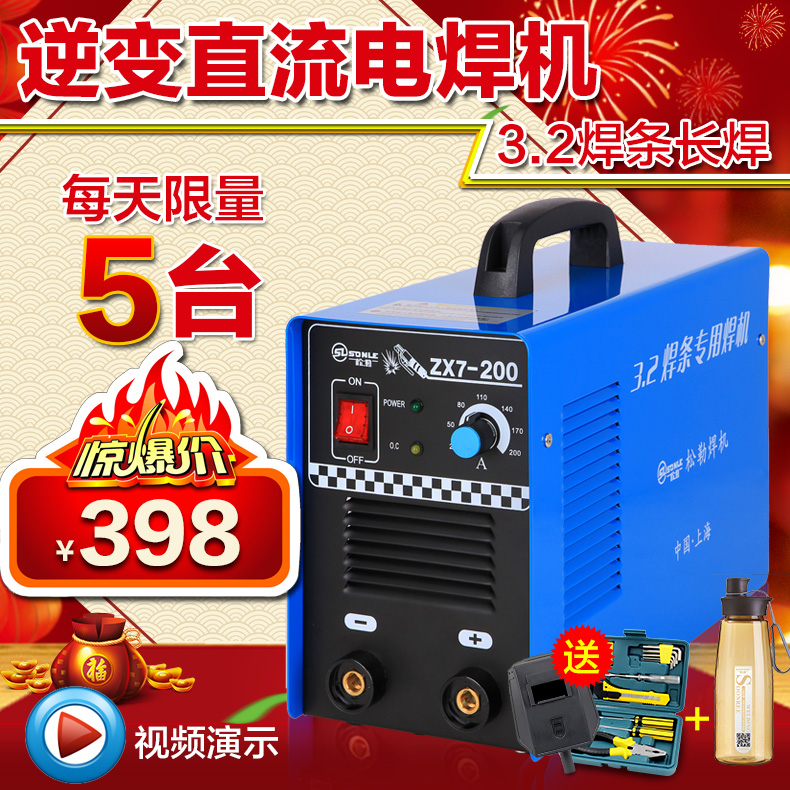 Songle zx7-200/250S full copper 3.2 long small household electric welding machine welder inverter dc manual welding