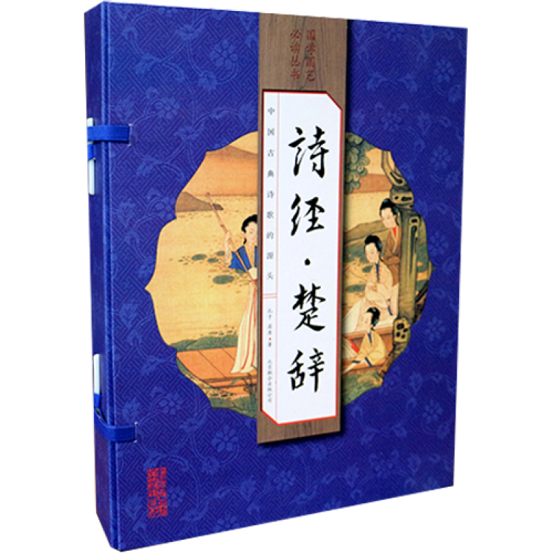 Songs of chu a letter four volumes of the complete works of genuine chinese classics xianzhuangben chinese ancient poetry poetry songs songs (a total of 4) (fine)/chinese classics collection of integrated
