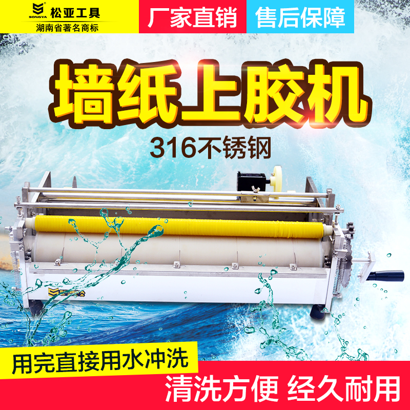 Songya hand 53/70 centimeters wallpaper wallpaper glue machine plastic machine coater gluing wallpaper Sizing machine