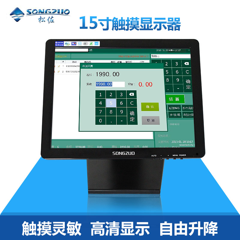 Songzuo/songzuo 15 inch touch screen display touch screen resistive touch screen a la carte cash register computer