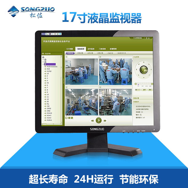 Songzuo/songzuo 17 bnc monitor 22-inch lcd monitor perfect screen lcd computer monitor screen