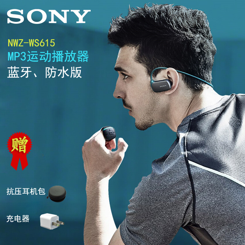Sony/sony nwz-ws615 bluetooth mp3 music player nfc wireless waterproof spring and summer sports section