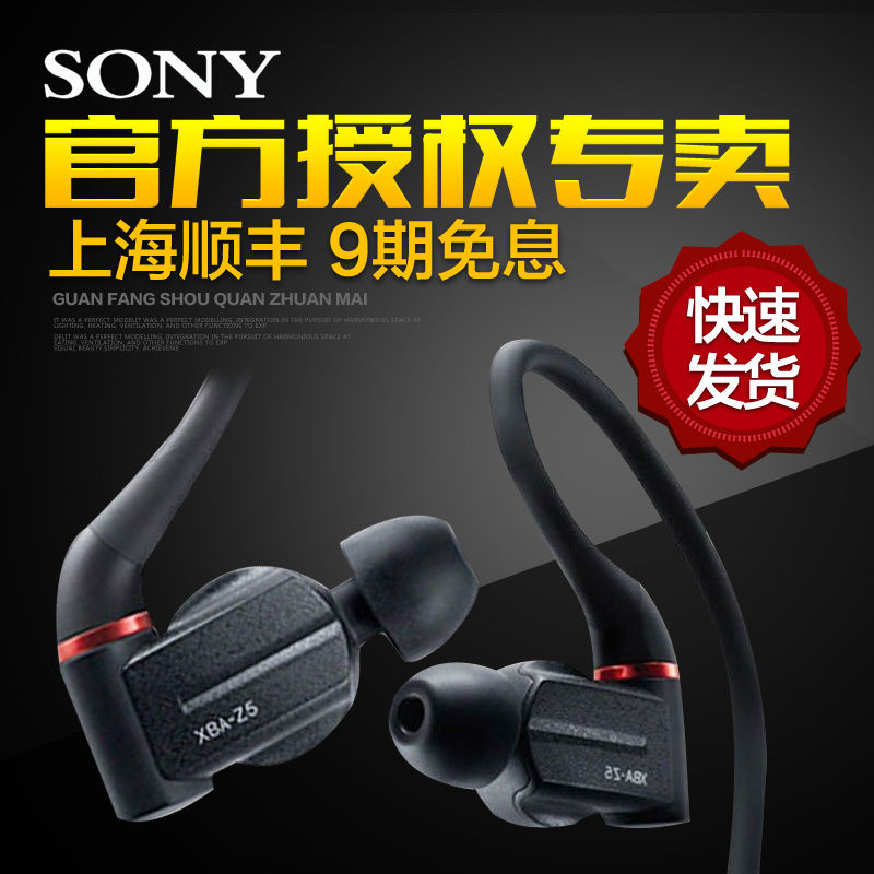 Sony/sony xba-z5 iron three unit circle earhook ear earbud headphones hifi headphones fever