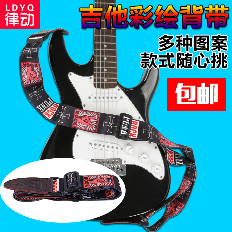 Sou folk guitar classical guitar electric guitar strap personality strap ukulele guitar strap strap free shipping