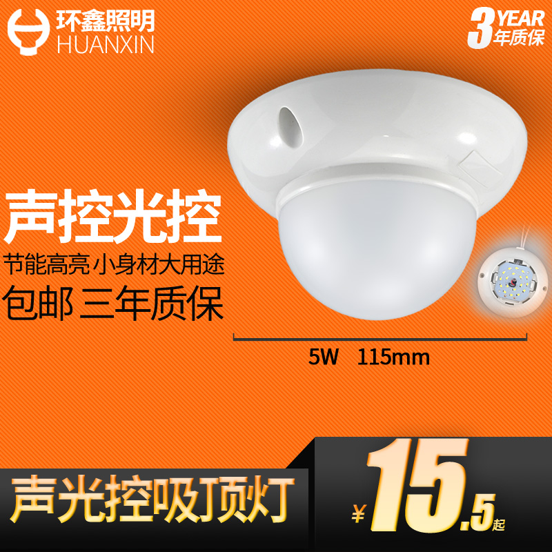 Sound and light control corridor body sensor lights led sensor light corridor should emergency lights intelligent light control corridor lights ceiling lights round