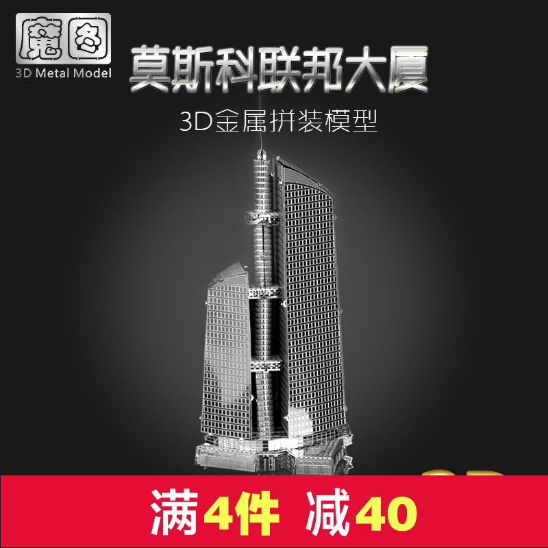 Source model nanyuan russia moscow federal building architectural model assembled puzzle mode