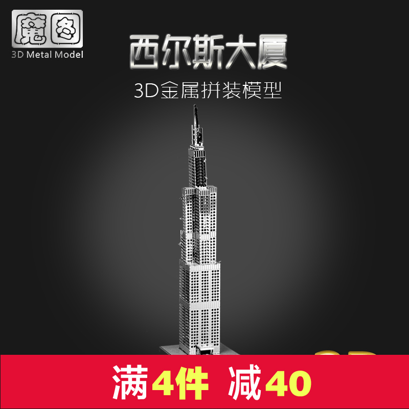 Source model nanyuan sears tower model american architectural model assembled creative puzzle