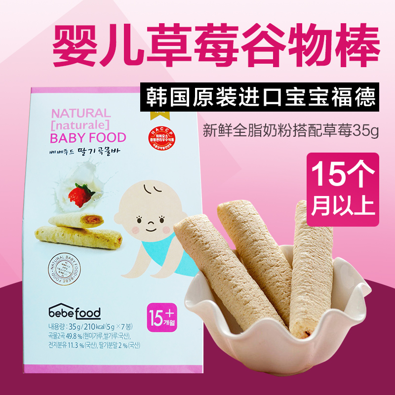 South korea imported baby crawford strawberry cereal bars molar biscuit snack food supplement infants and young children