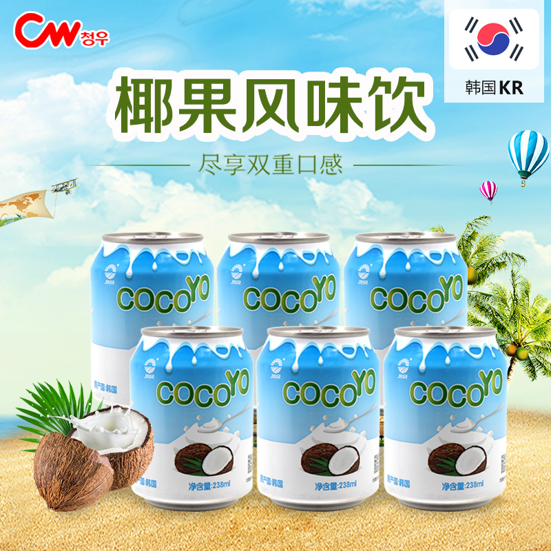 South korea imported beverages nine days card coconut meat coconut flavored juice drinks 238 ml * 6 cans wholesale