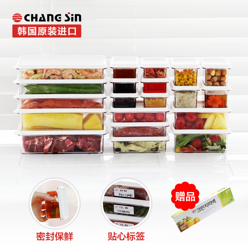 South korea imported changsin kitchen refrigerator food proof plastic storage box sealed box crisper suit