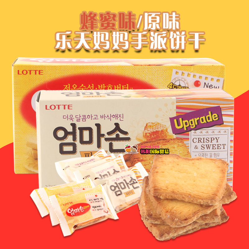 South korea imported food snacks lotte lotte mother hand pie biscuits honey flavor of the original flavor leisure 127g mandasi