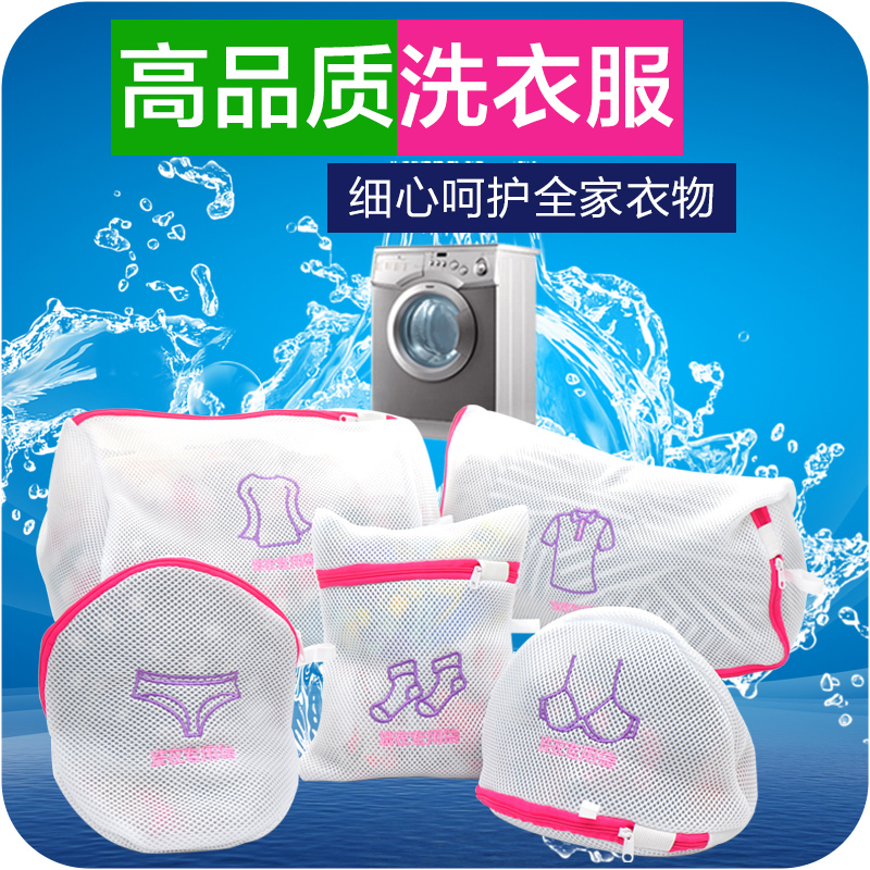South korea thicken fine mesh laundry bags laundry wash bag retaining fine mesh bra underwear double protective bag 5 set