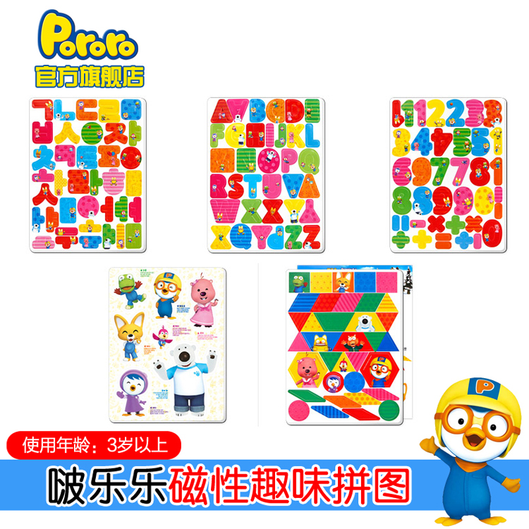 South korean imports of pororo boo lele children's educational toys jigsaw puzzle teach early childhood cartoon puzzle blocks