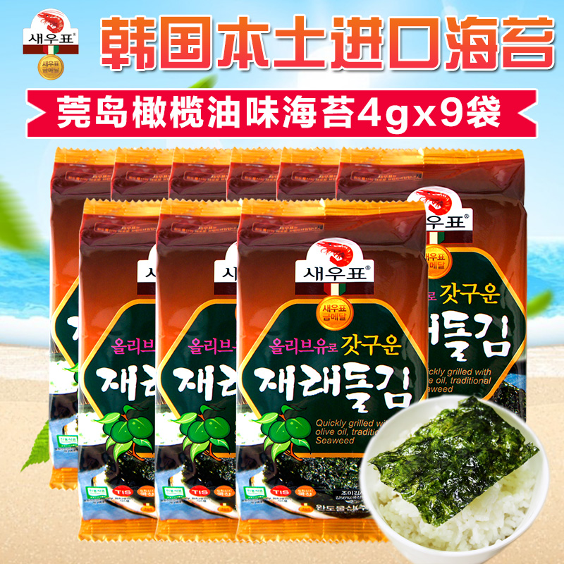 South korean imports of wando olive oil taste sushi nori sushi nori seaweed 9 packets of instant zero food seaweed full shipping