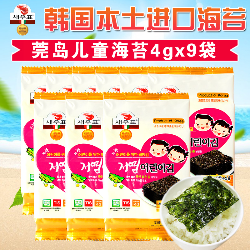 South korean imports zero food 9 bags * 4g wando children instant seaweed sushi nori kimbap delicious