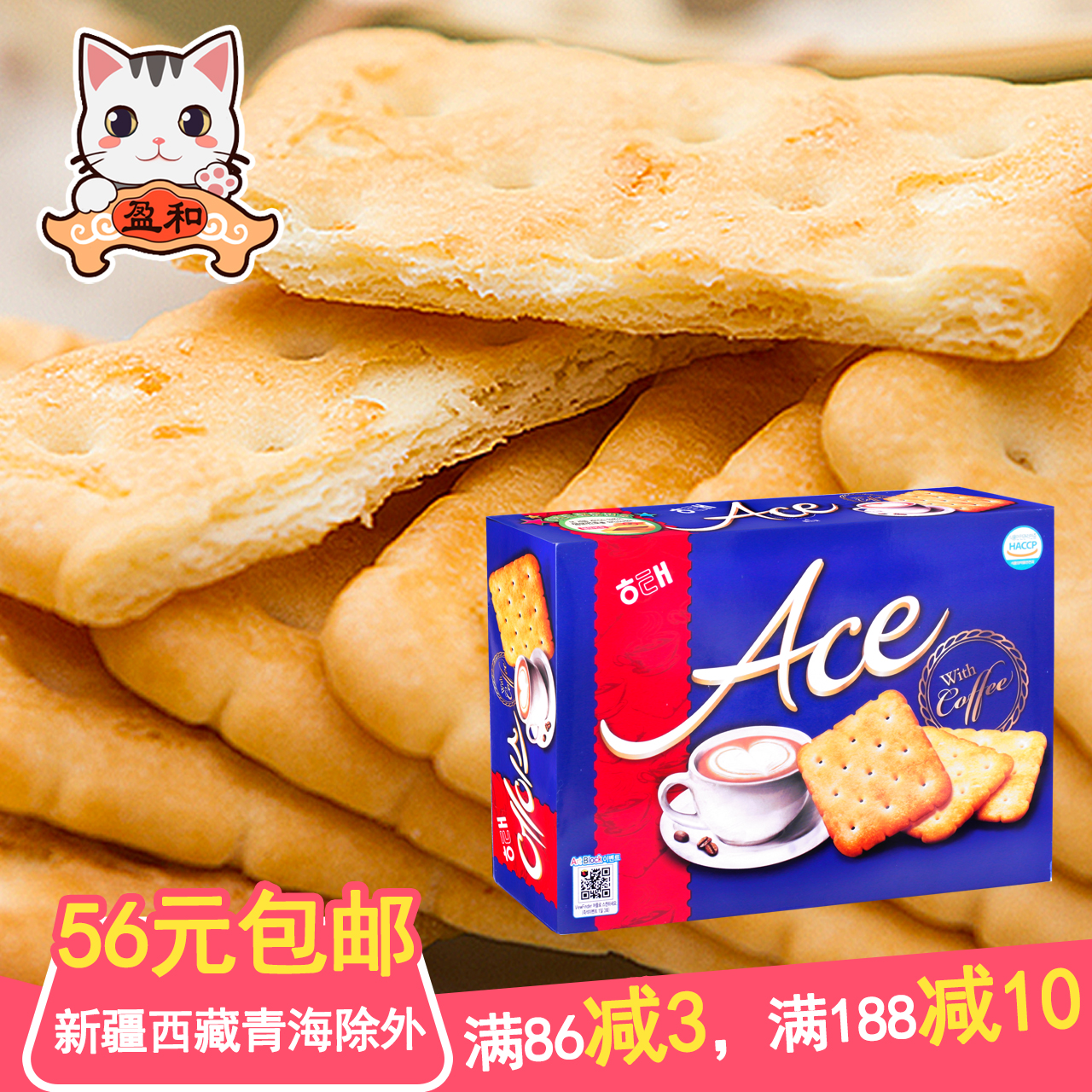 South korean imports zero food haitai sea too salty crackers ace mandasi 364g office snack crackers