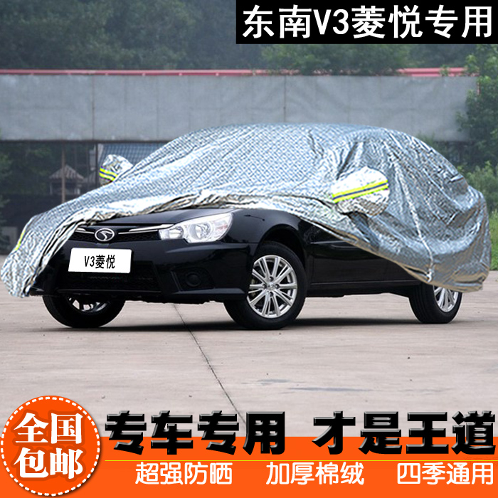 Southeast v3 ling yue v3 ling yue dedicated sewing sun dust proof rain sunscreen car hood insulation thicker car cover