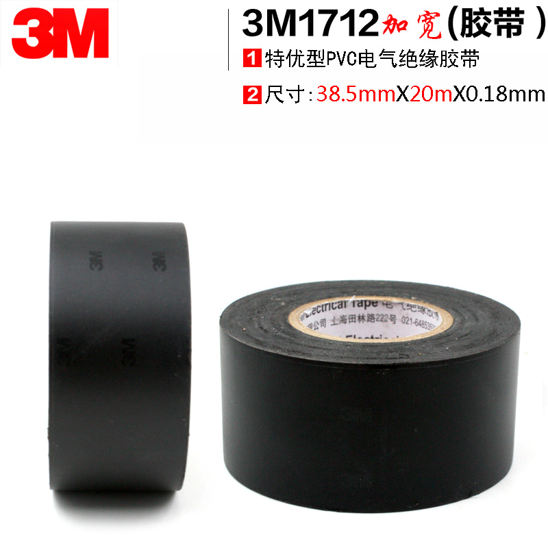 Special 3m1712 tape/electrical insulation tape width 38.5mm lengthened widened 20 m authorized