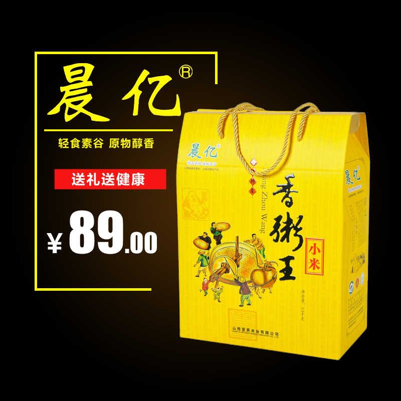 [Special] autumn on the morning of hundreds of millions of shanxi millet superior grade yellow boxed gift cecectomized 5kg five millet cereal grains