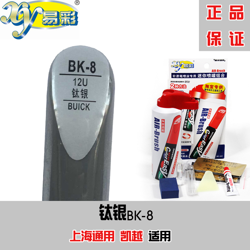 Special buick excelle ecolor up painting dedicated car scratch repair pen scratches titanium silver since the painting free shipping