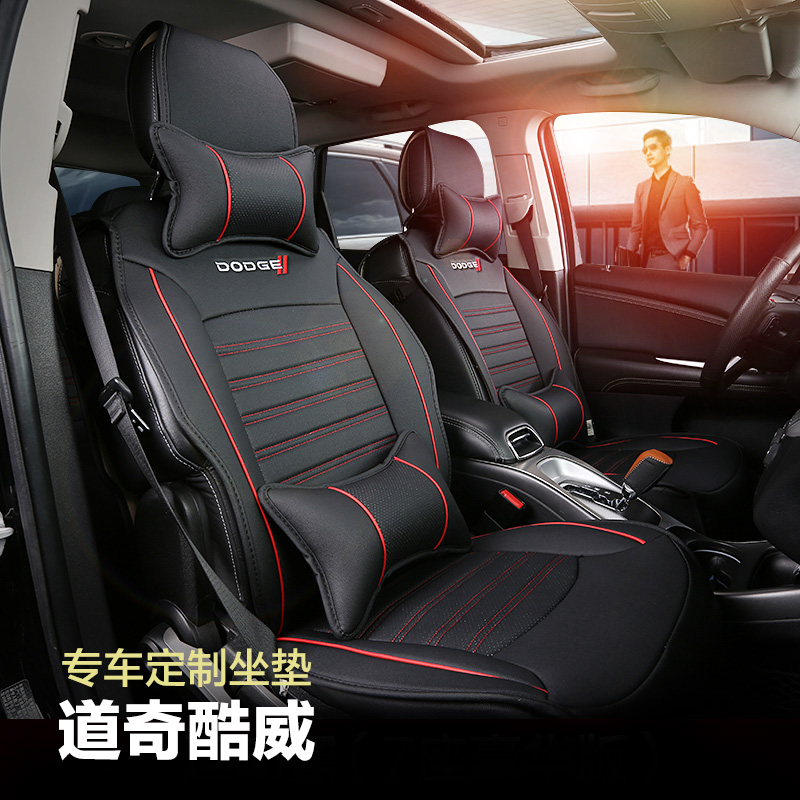 Special cool granville dodge viagra cushion 13-16 5 block/7 special seat cushion new car seat cushion four seasons Seat cushion