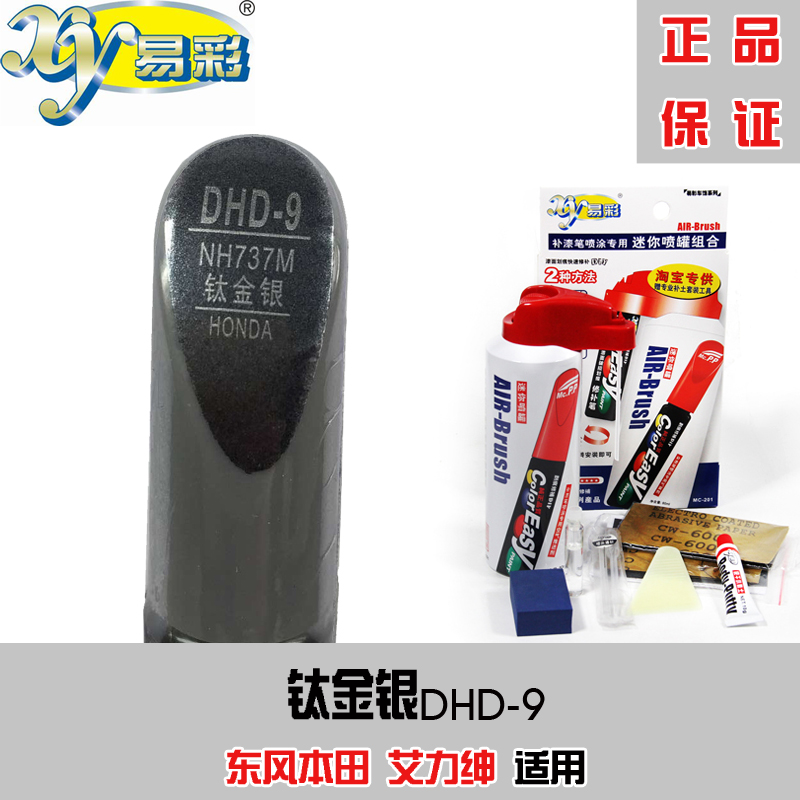 Special dongfeng honda eric eric gentry gentry yi cai fill paint pen car scratch repair pen titanium silver since the painting free shipping