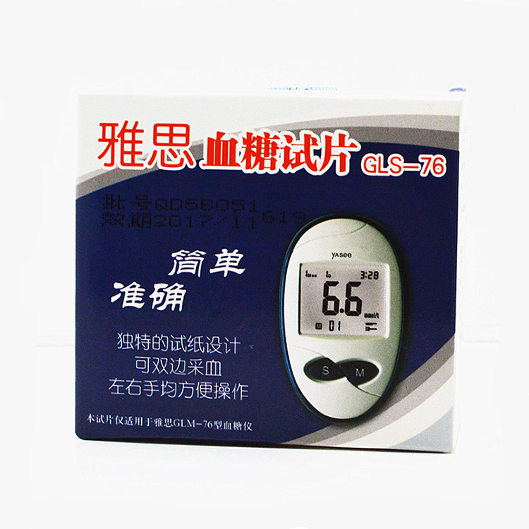 Special ielts ielts gls-76 blood glucose meter test strips blood glucose test strips 50 to send the needle head to send alcohol cotton jykl