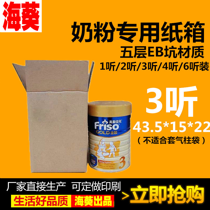 Special milk carton kk five special hard taobao courier packaging cardboard boxes can be mounted 3 to listen to three cans box Thick