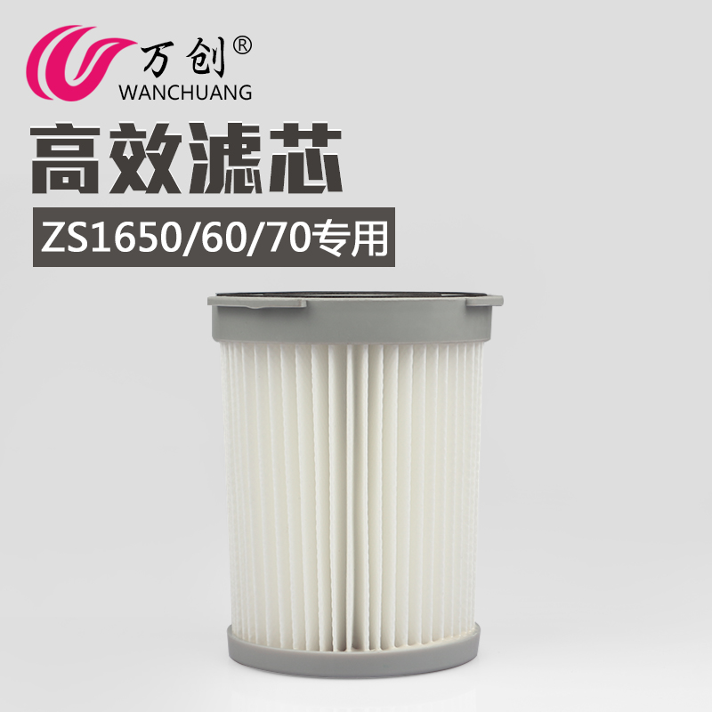 Special wan chong z1650/z1660/z1670 filter vacuum cleaner accessories haipa hepa filter