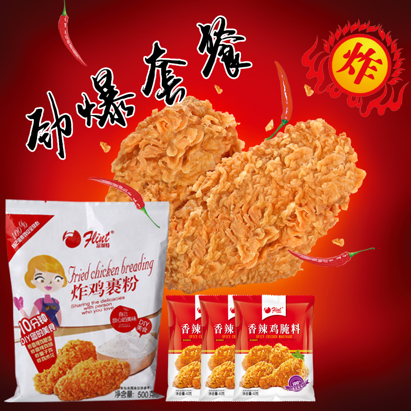 Spicy fried chicken powder fried chicken breaded fried chicken marinade 40g * 3 pack + 500g chicken rice flower kfc grilled chicken wings Kfc