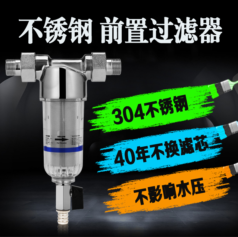 Spill lú praevia filter backwash household stainless steel central water purifier whole house water filter pipe cleaning machine