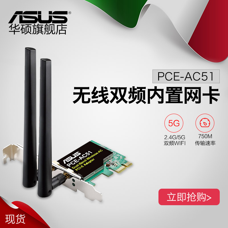 Spot asus/asus PCE-AC51 ac750 dual band wireless pci-e card desktop built-in network card