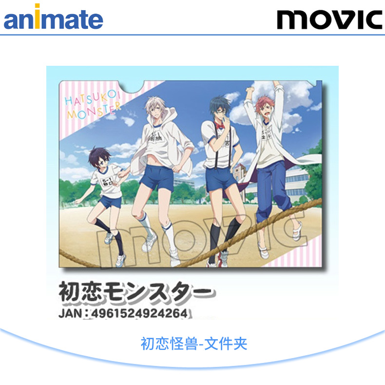 [] [Spot] movic [love positive version of the monster-folder] animate japan
