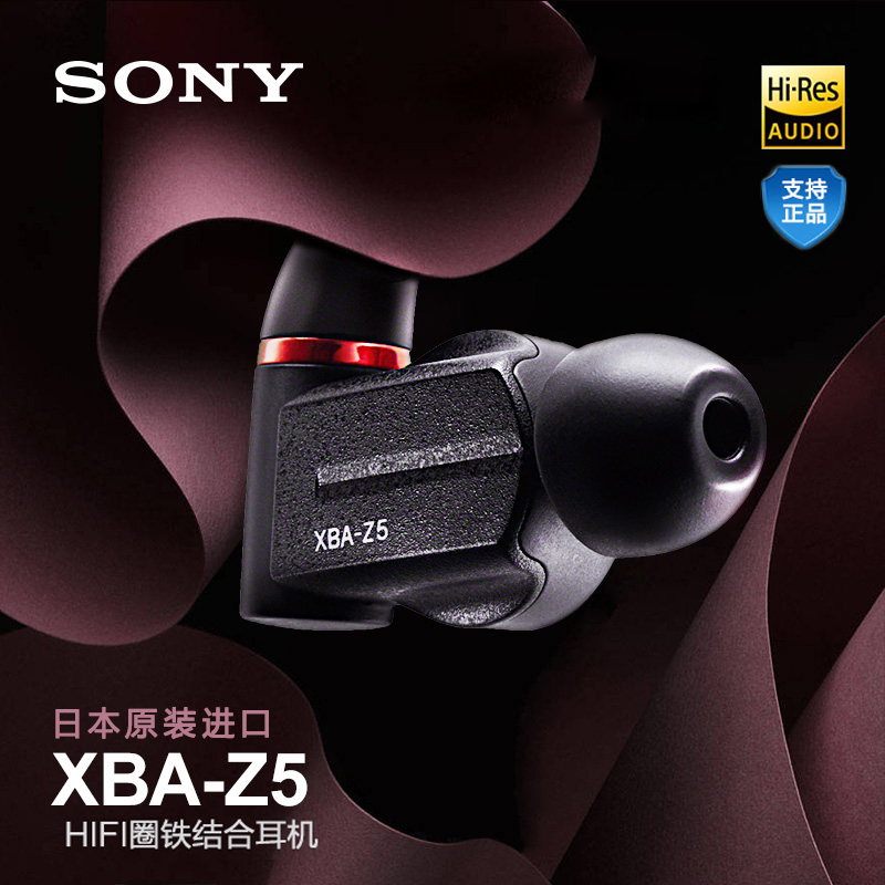 Spot [sf] sony/sony xba-z5 three combination of iron ear headphones balanced headphone unit circle