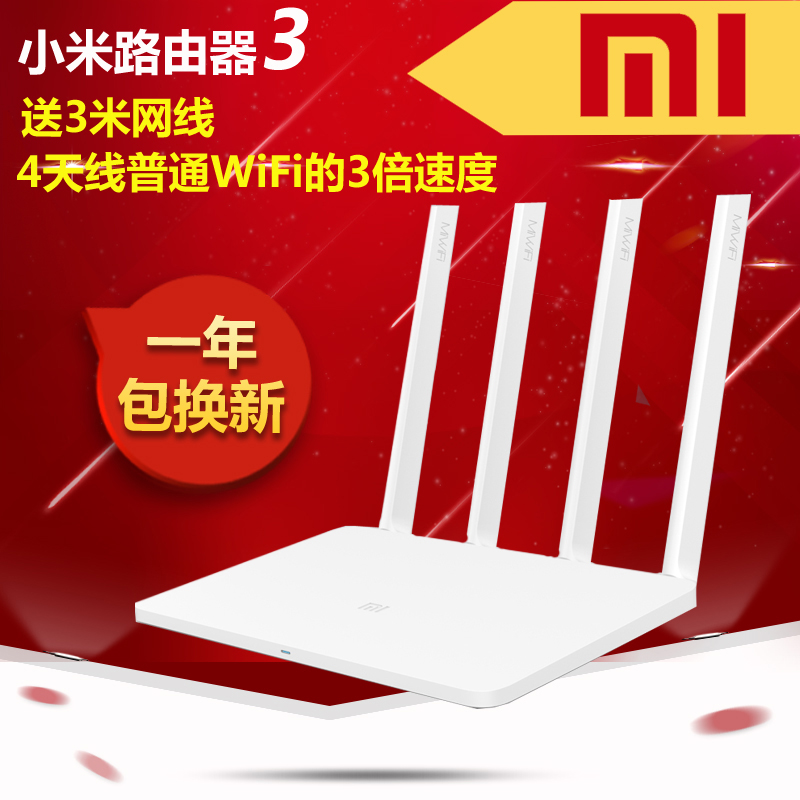 Spot xiaomi/3 gigabit router millet millet intelligent wireless router through the wall wifi dual band