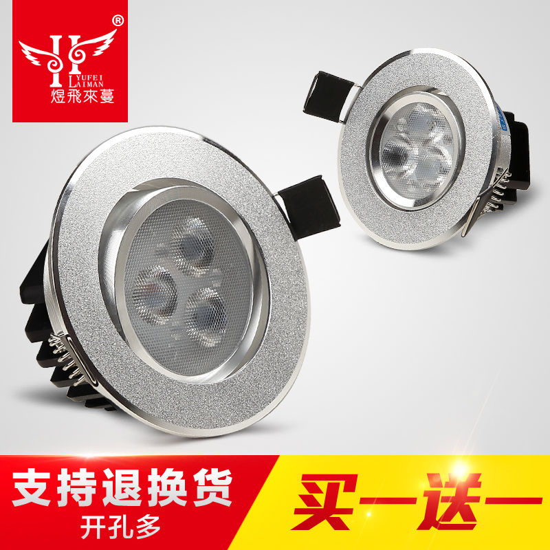 Spotlight led downlight 3w2 inch hole 5 5.5 6 6.5 7 7.5 8 9 centimeters cm aperture hole