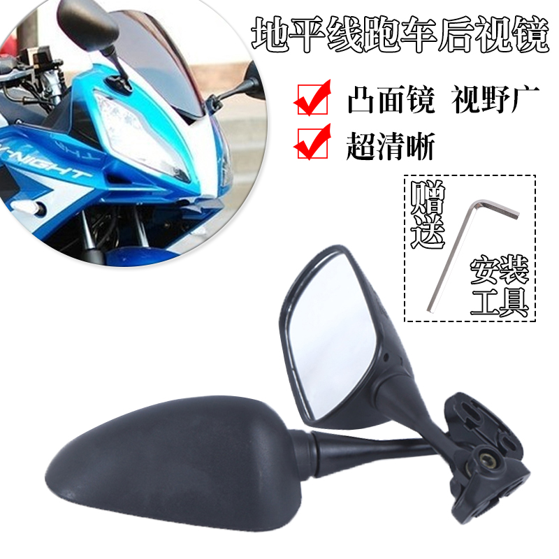 Spring night cat rearview mirror rearview mirror motorcycle sports horizon race iluminator modified side mirror big vision
