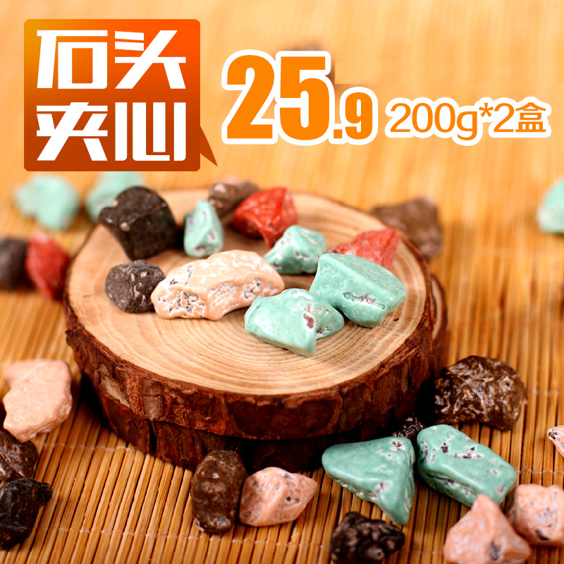 Spring stone stone head stone colorful candy candy chocolate sandwich 200g * 2 boxes (cocoa butter)