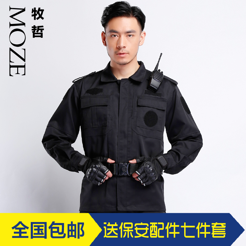 Spring training uniform security service suite hotel property security guard uniforms security uniforms winter clothes sleeve dress