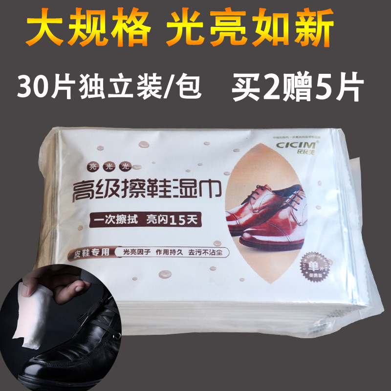 S's us shoe shoe towel wipes disposable paper 30 independent fitted clean shoeshine shoe polish to nourish