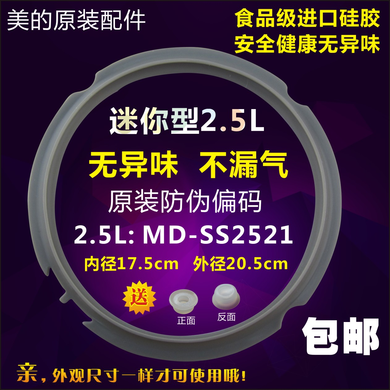 SS2521 us electric pressure cooker accessories electric pressure cooker lid ring seal ring seal ring apron shipping