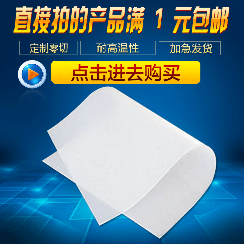 St. geely silicone square plate bending plate temperature silicone rubber silicone plate silicone rubber sheet silicone gasket