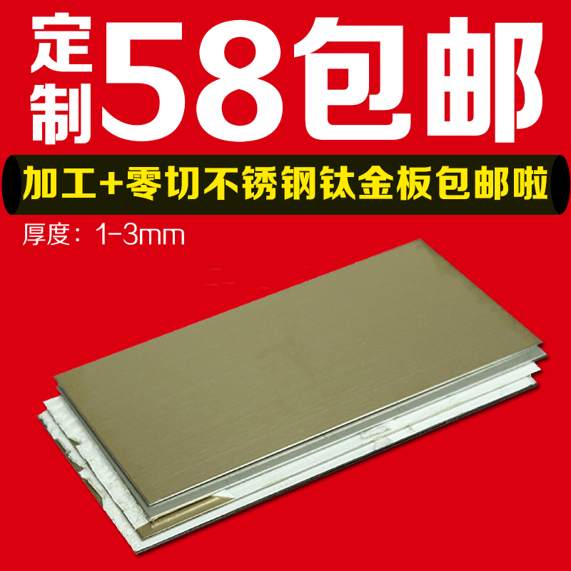 St. geely stainless steel titanium plate yellow titanium brushed stainless steel plate laser cutting custom sizes